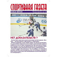 Спортивная газета