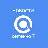 Новости Антенна 7