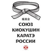 Союз Киокушин каратэ России