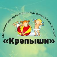 детский центр Крепыши